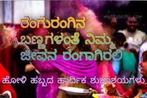 Holi Wishing Image And Status In Kannada