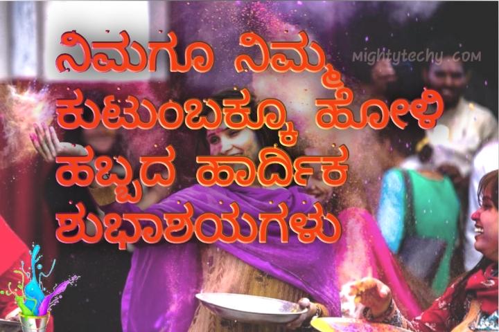 Holi wishes In Kannada