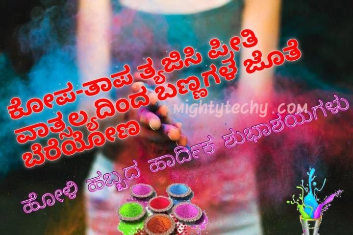 holi wish in Kannada