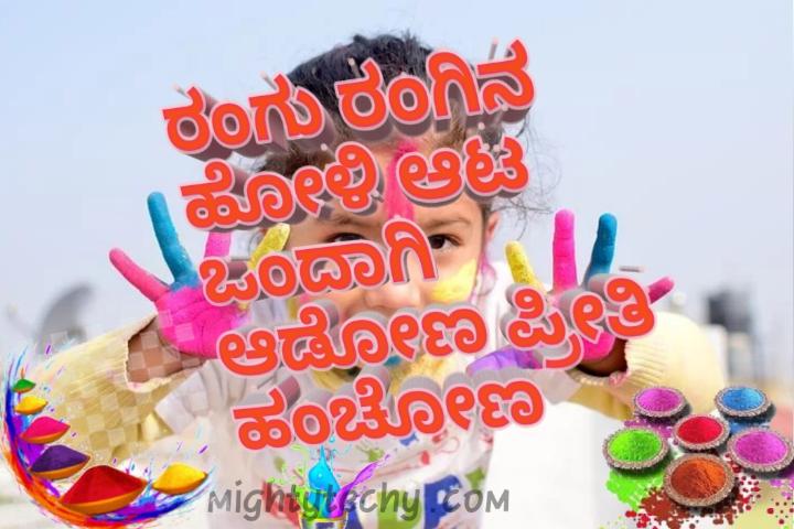 Kannada happy holi wishing images