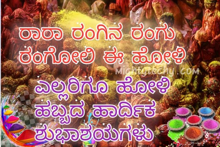 holi sms Kannada