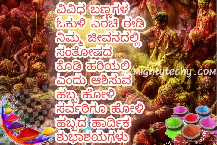 Kannada holi images