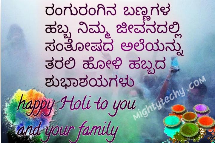Facebook status for holi Karnataka