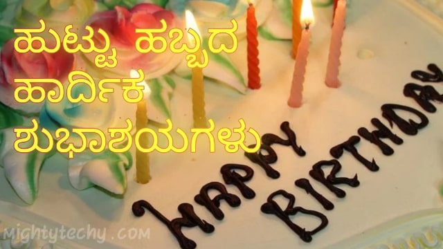 birthday wish in Kannada