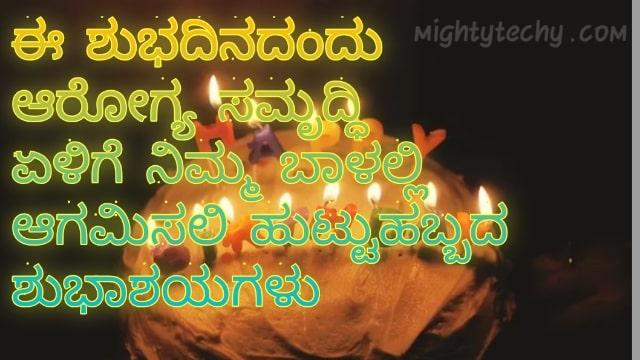 Birthday Wishes In Kannada With Images & Quotes 2020