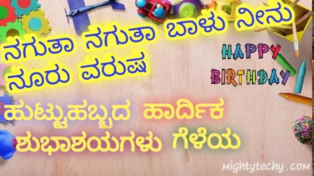 birthday wish in Kannada for friend