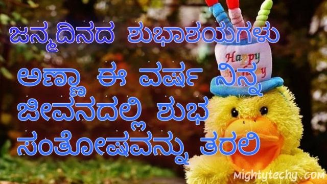 Kannada birthday wish for brother