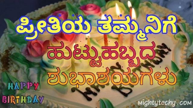 little brother birthday wish in Kannada