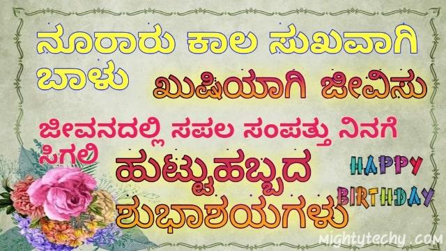 birthday wishes in Kannada kavanagalu