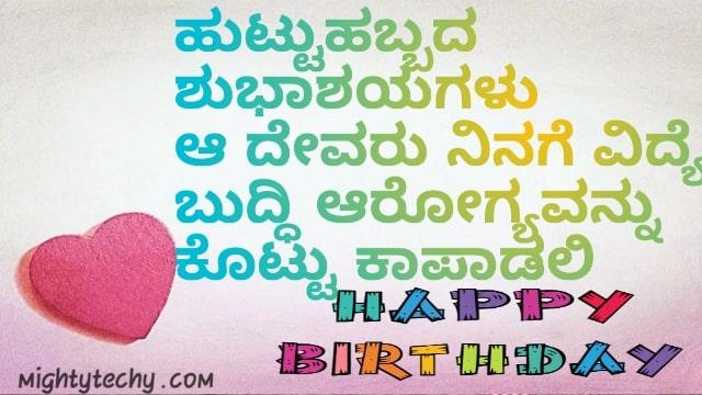 Birthday Quotes In Kannada