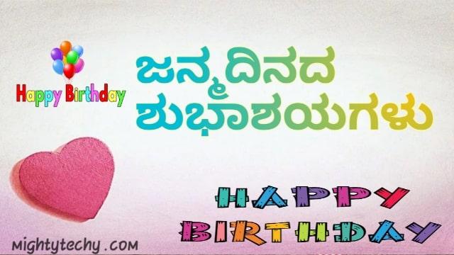 in Kannada birthday wish