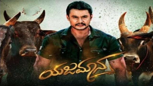 Kannada Darshan movie Yajamana