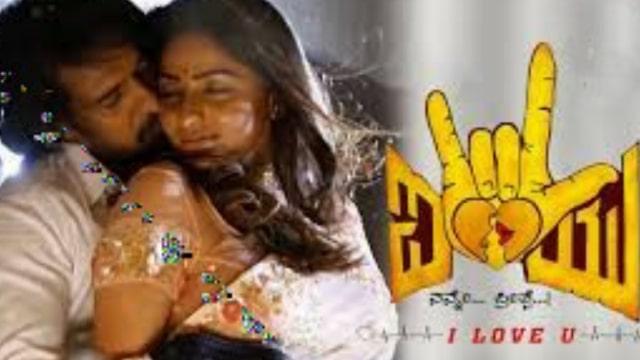 i love you Kannada movie
