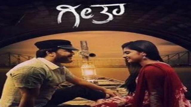 geetha Kannada movie download