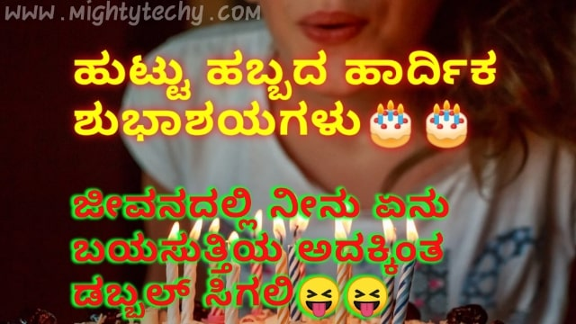 20 Best Birthday Wishes In Kannada With Images Quotes 2021 Just copy kannada birthday quotes and messages from internet to create happy birthday wishes for friends. mightytechy