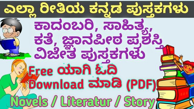 3 Best Site To Read And Download All Kannada Books In 2021