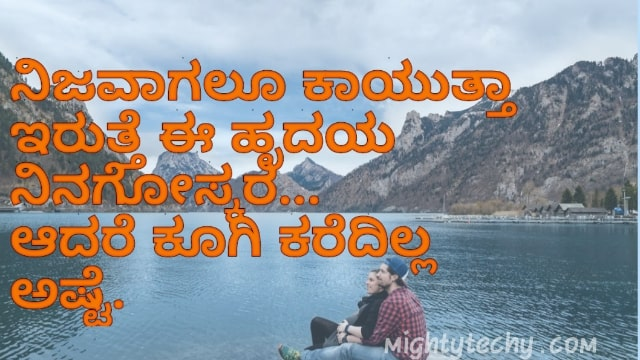Kannada Quotes And Status For Whatsapp