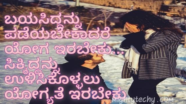 best lines for whatsapp status in Kannada