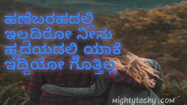 Whatsapp Status In Kannada Words