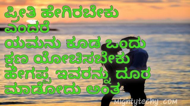 kannada word status