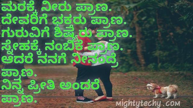 feeling whatsapp status in Kannada