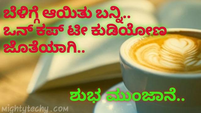 Good Morning Images In Kannada