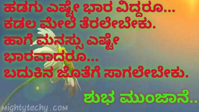 good morning quotes in Kannada