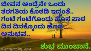 Good Morning Images In Kannada With Quotes & Wishes In 2020