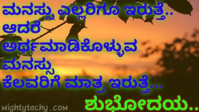 good morning in kannada images