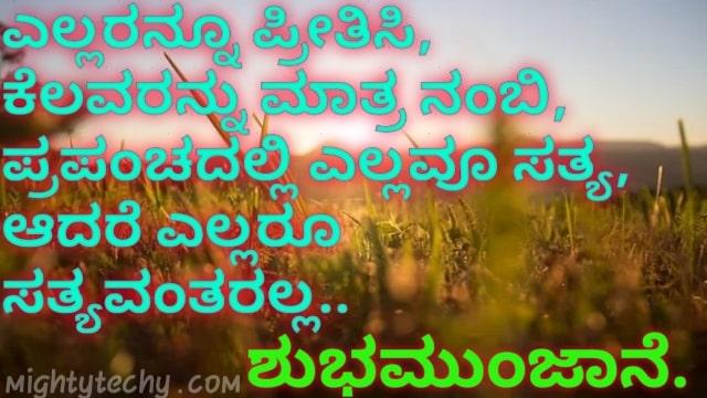 good morning in kannada language