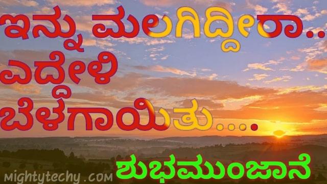 whatsapp good morning images in Kannada