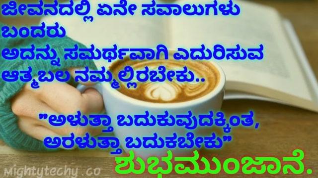 good morning images in kannada wish