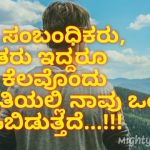 Best Kannada Quotes And Thoughts With Images 2020