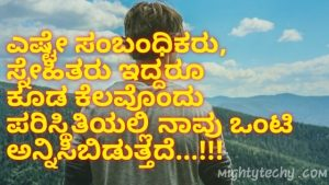 25+ Best Kannada Quotes And Thoughts With Images 2021