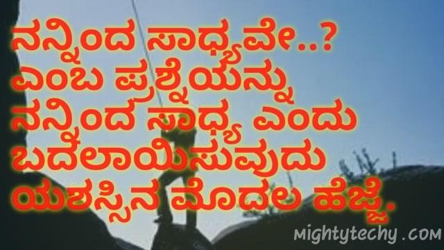 Kannada thoughts