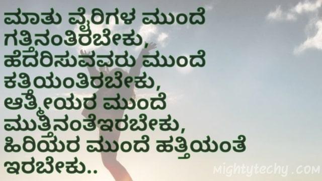 Kannada best quotes