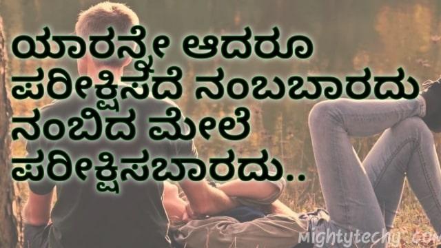 Kannada Nudimuttugalu