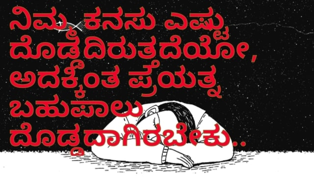 best quotes of kannada