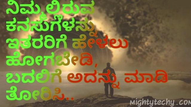 Kannada whatsap quotes