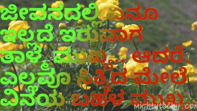 new Kannada quotes