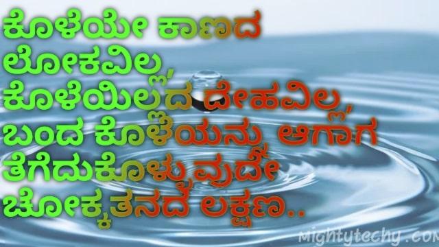 facebook quotes in Kannada