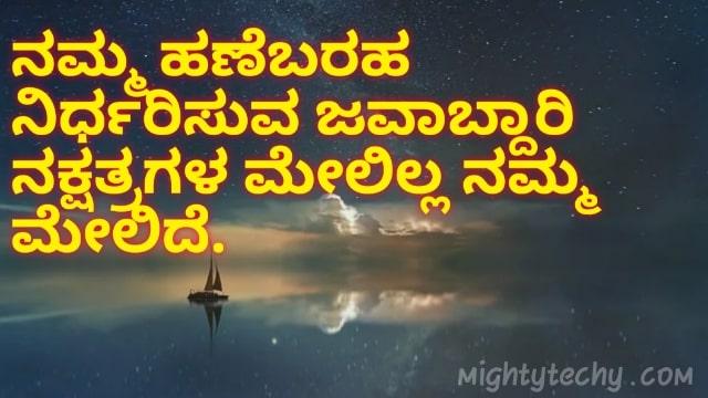Top  Kannada Kavanagalu