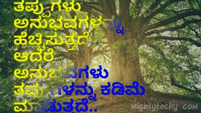 Kannada motivation
