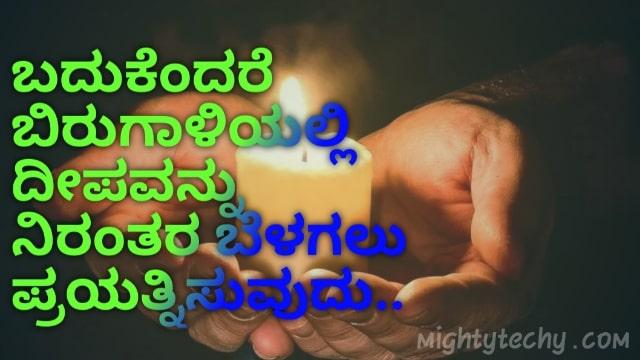 motivating Kannada Quotes