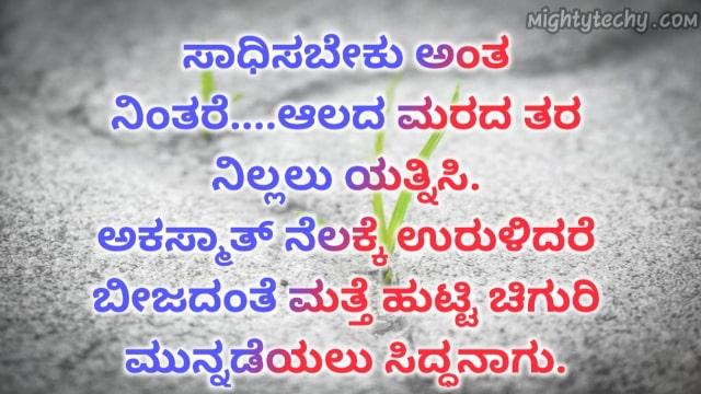 new motivation kannada quote