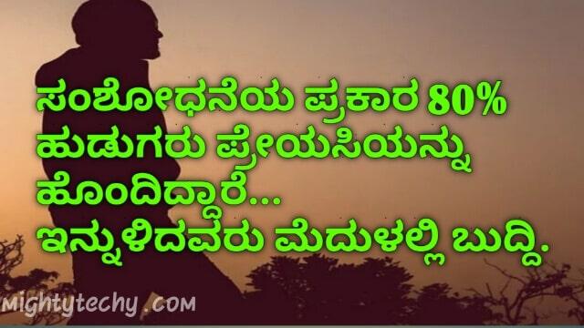 funny Kannada whatsapp status