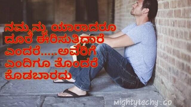 sad Kannada whatsapp status