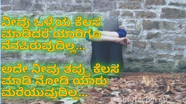 whatsapp status in Kannada with sad