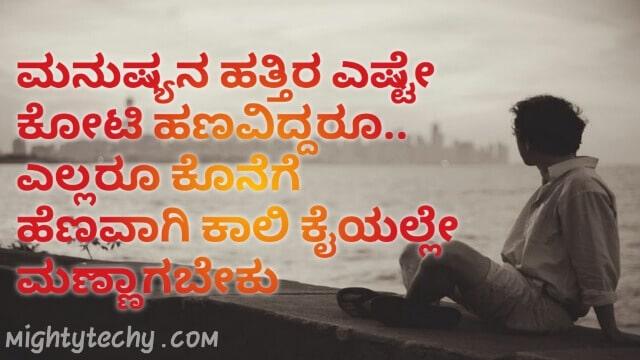 Feeling Status In Kannada