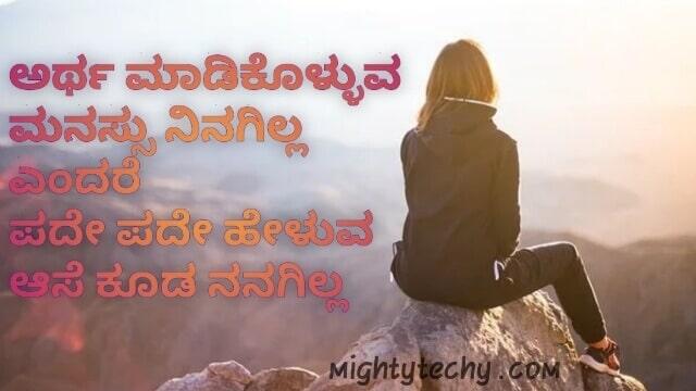 Kannada Whatsapp status image